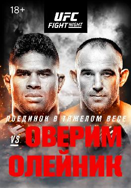 UFC Fight Night St Petersburg